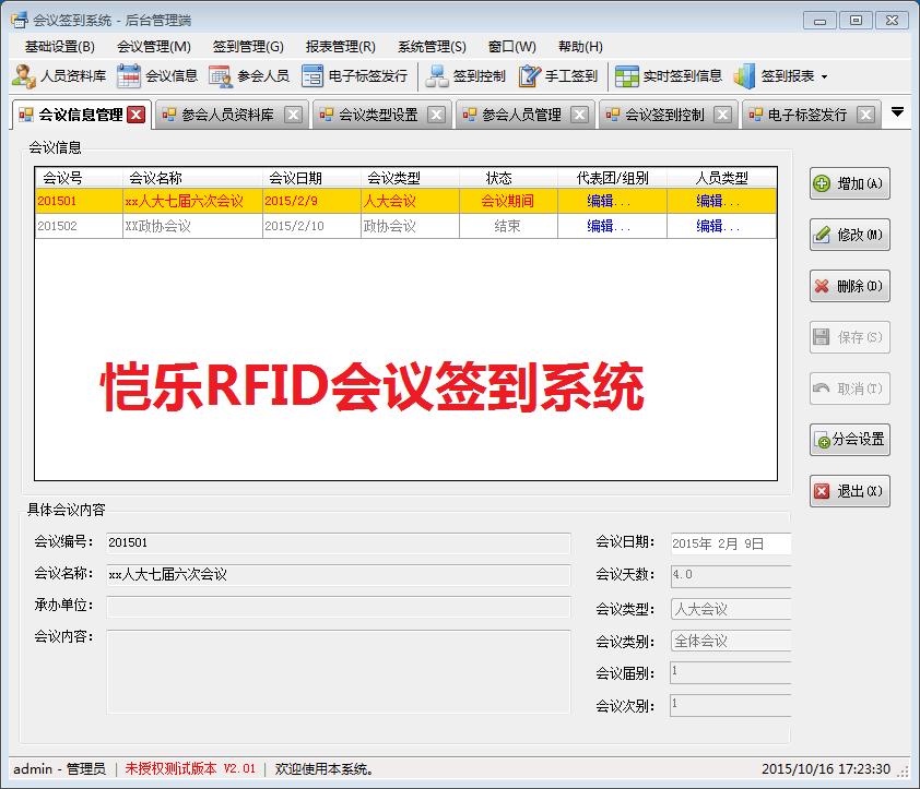 RFID会议签到系统