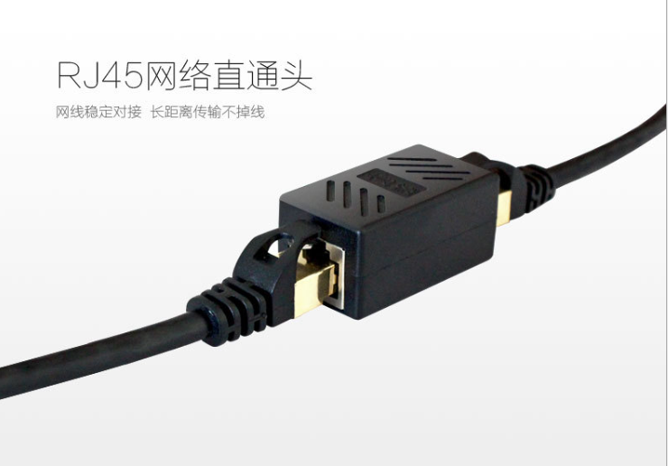RJ45网线连接器对接头